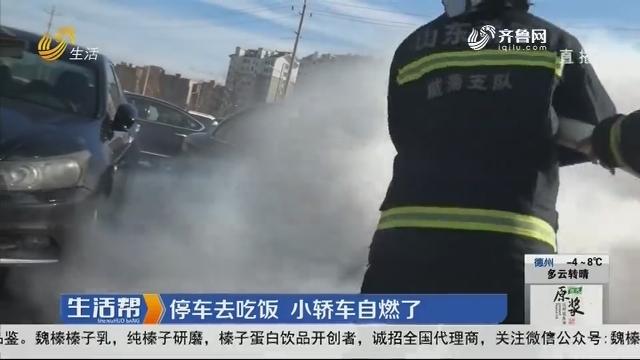威海:停车去吃饭 小轿车自燃了
