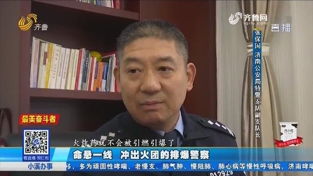 【最美奋斗者】济南:命悬一线 冲出火团的排爆警察