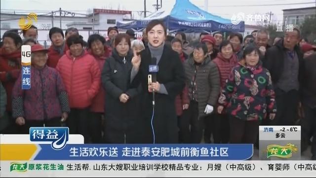 生活欢乐送 走进泰安肥城前衡鱼社区