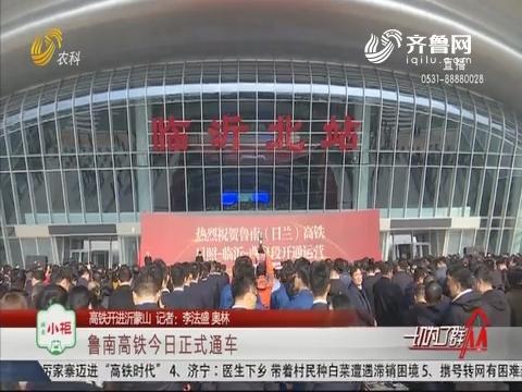 【高铁开进沂蒙山】鲁南高铁26日正式通车