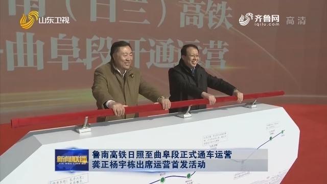 魯南高鐵日照至曲阜段正式通車運營 龔正楊宇棟出席運營首發活動
