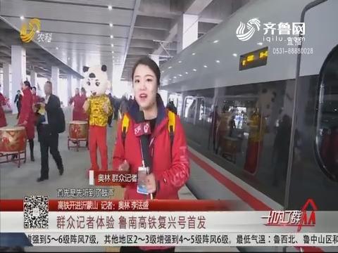【高铁开进沂蒙山】群众记者体验 鲁南高铁复兴号首发