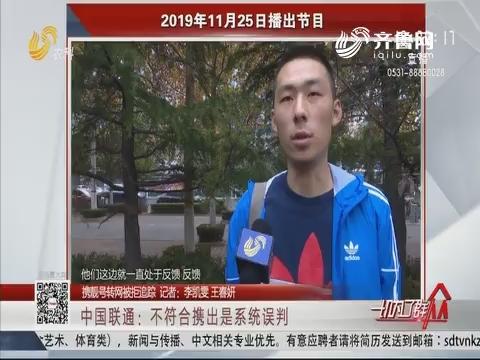 【携靓号转网被拒追踪】中国联通:不符合携出是系统误判