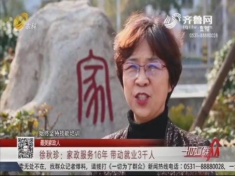 【最美家政人】徐秋珍:家政服务16年 带动就业3千人