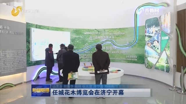 任城花木博览会在济宁开幕