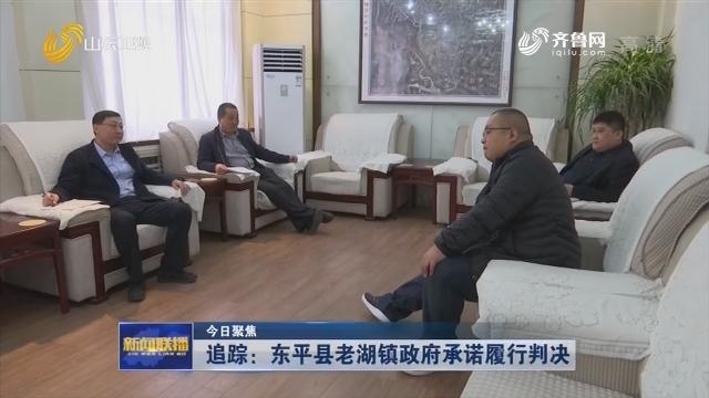 【今日聚焦】追踪:东平县老湖镇政府承诺履行判决