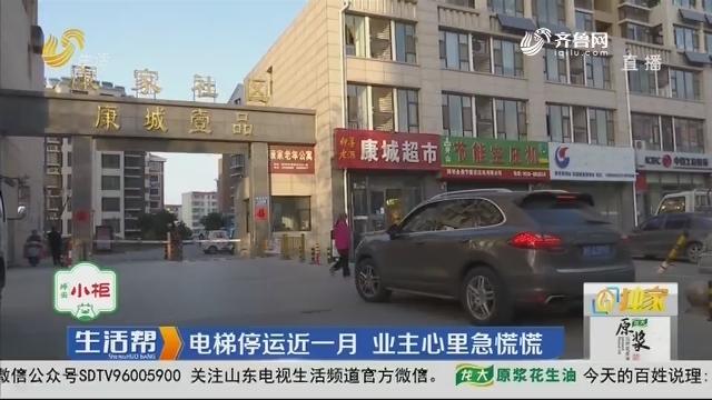 【独家】潍坊:电梯停运近一月 业主心里急慌慌