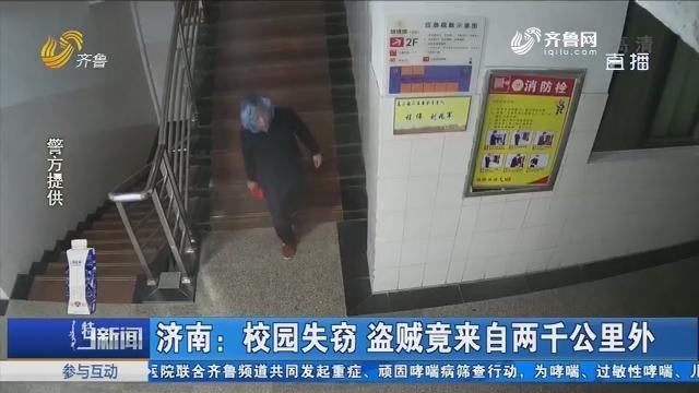 济南:校园失窃 盗贼竟来自两千公里外