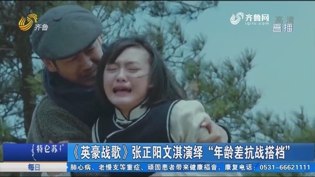 """《英豪战歌》张正阳文淇演绎""""年龄差抗战搭档"""""""