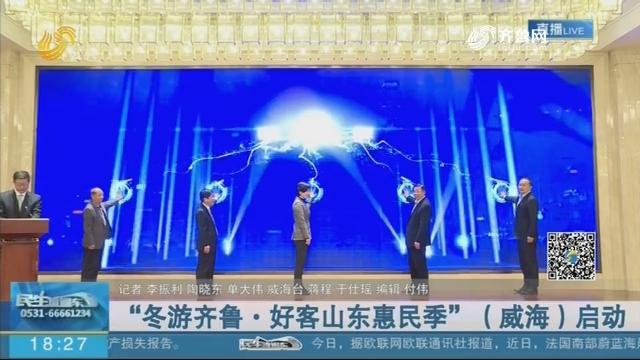 """""""冬游齐鲁·好客山东惠民季""""(威海)启动"""