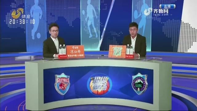 浙江稠州银行VS山东西王(中)