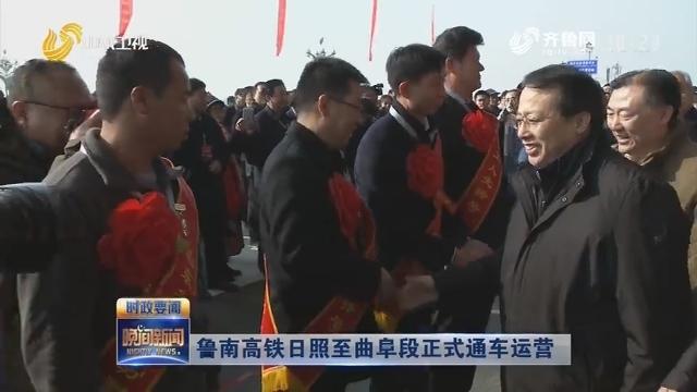 魯南高鐵日照至曲阜段正式通車運營