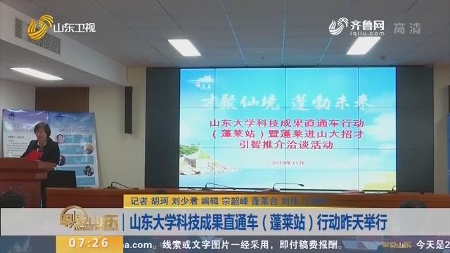 山东大学科技成果直通车(蓬莱站)行动11月26日举行