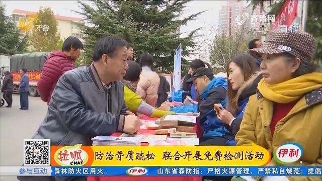 济南:防治骨质疏松 联合开展免费检测活动