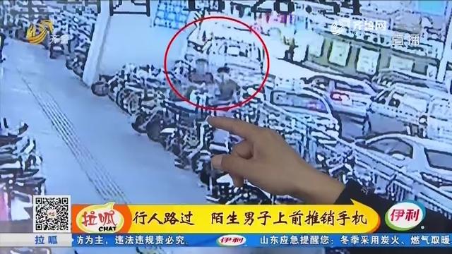 济南:行人路过 陌生男子上前推销手机