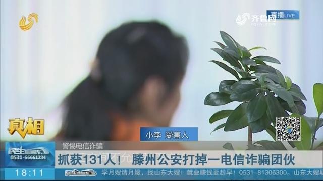 【真相】警惕电信诈骗:抓获131人! 滕州公安打掉一电信诈骗团伙