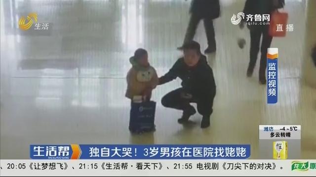 济宁:独自大哭!3岁男孩在医院找姥姥