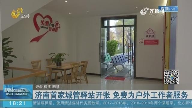 济南首家城管驿站开张 免费为户外工作者服务