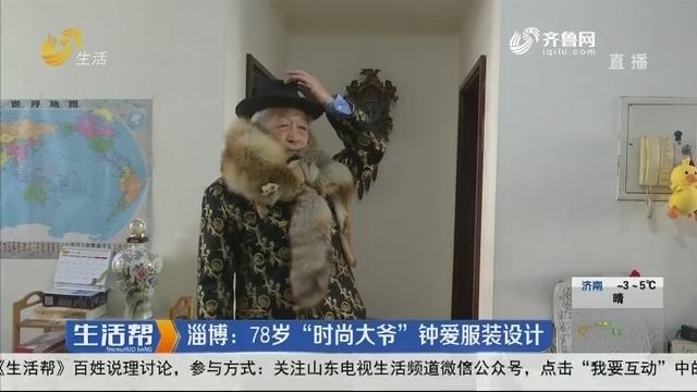 """淄博:78岁""""时尚大爷"""" 钟爱服装设计"""