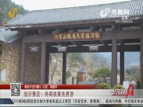 【高铁开进沂蒙山】临沂景区:持高铁票免费游