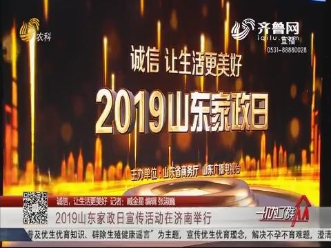 【诚信,让生活更美好】2019山东家政日宣传活动在济南举行