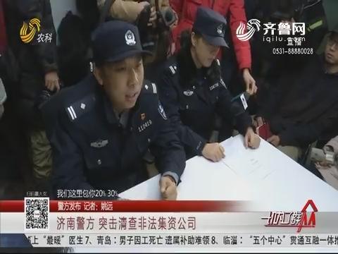 【警方发布】济南警方 突击清查非法集资公司