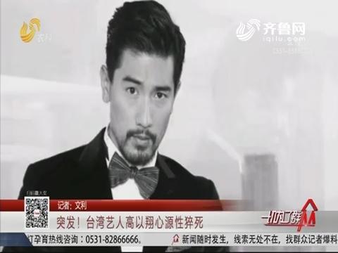 突发!台湾艺人高以翔心源性猝死