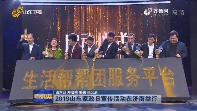 2019山东家政日宣传活动在济南举行