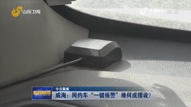 """【今日聚焦】 威海:网约车""""一键报警""""缘何成摆设?"""