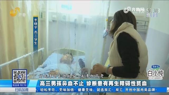 济南:高三男孩鼻血不止 诊断患有再生障碍性贫血