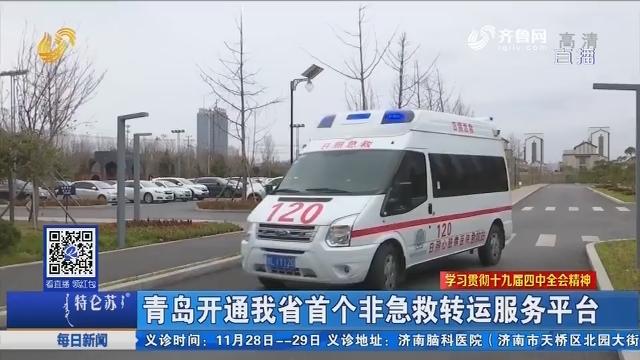 青岛开通山东省首个非急救转运服务平台