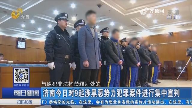 济南11月27日对9起涉黑恶势力犯罪案件进行集中宣判