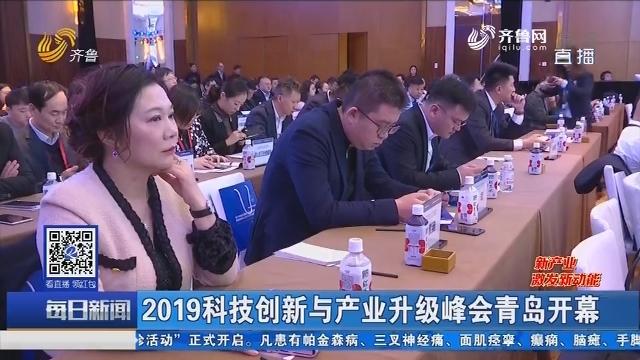 2019科技创新与产业升级峰会青岛开幕
