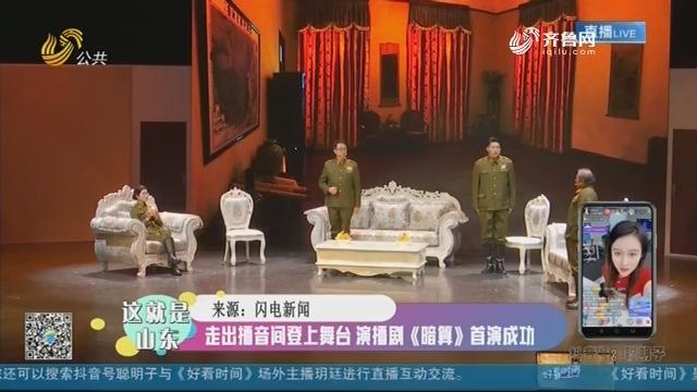 【这就是山东】走出播音间登上舞台 演播剧《暗算》首演成功