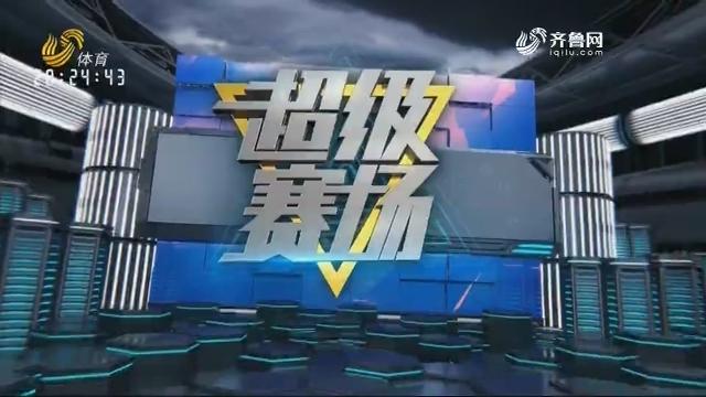 山东鲁能泰山VS天津泰达(中)