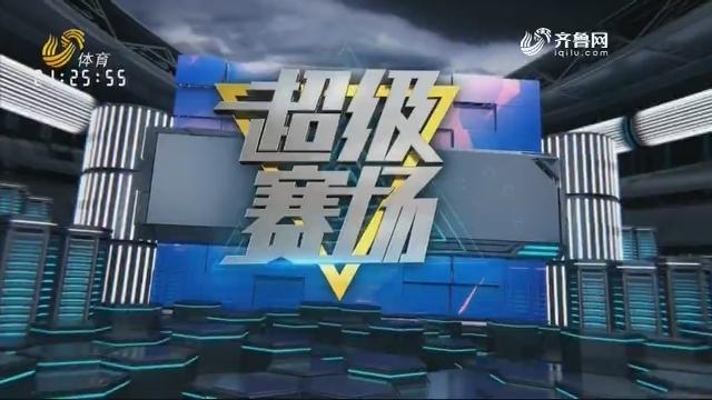 山东鲁能泰山VS天津泰达(下)