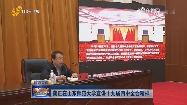龔正在山東師范大學宣講十九屆四中全會精神