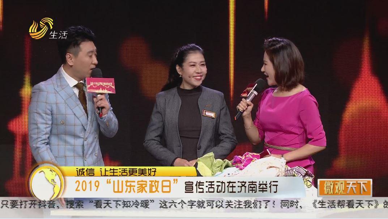 """2019""""山东家政日""""宣传活动在济南举行"""