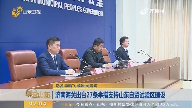 济南海关出台27条举措支持山东自贸试验区建设