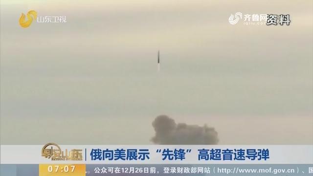 """俄向美展示""""先锋""""高超音速导弹"""