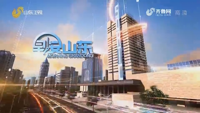 2019年11月28日早安山东完整版