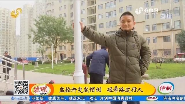 聊城:监控杆突然倾倒 砸晕路过行人