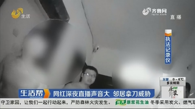东营:网红深夜直播声音大 邻居拿刀威胁