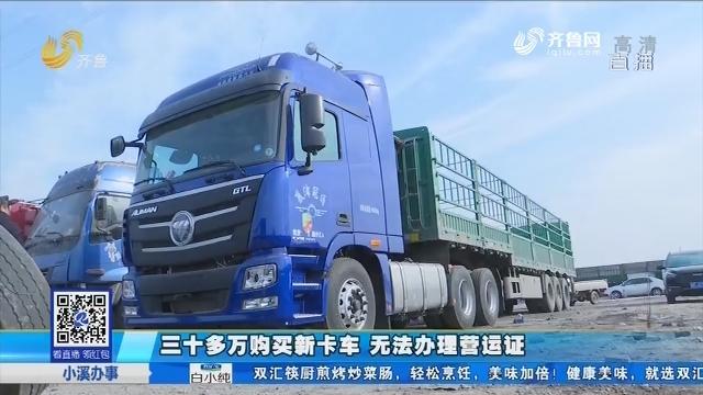三十多万购买新卡车 无法办理营运证