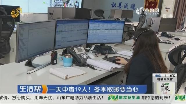淄博:一天中毒19人!冬季取暖要当心