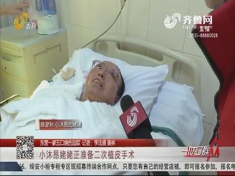 【东营一家五口烧伤追踪】小沐昂姥姥正准备二次植皮手术
