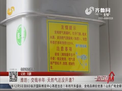 潍坊:交钱半年 天然气还没开通?