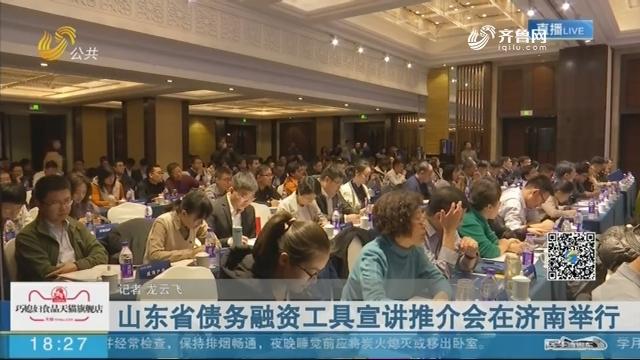 山东省债务融资工具宣讲推介会在济南举行