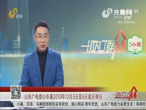 山东广电放心车展2019年12月5日至8日临沂举行