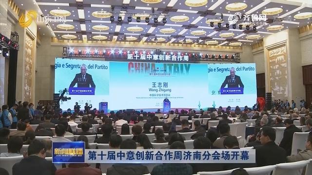 第十屆中意創新合作周濟南分會場開幕